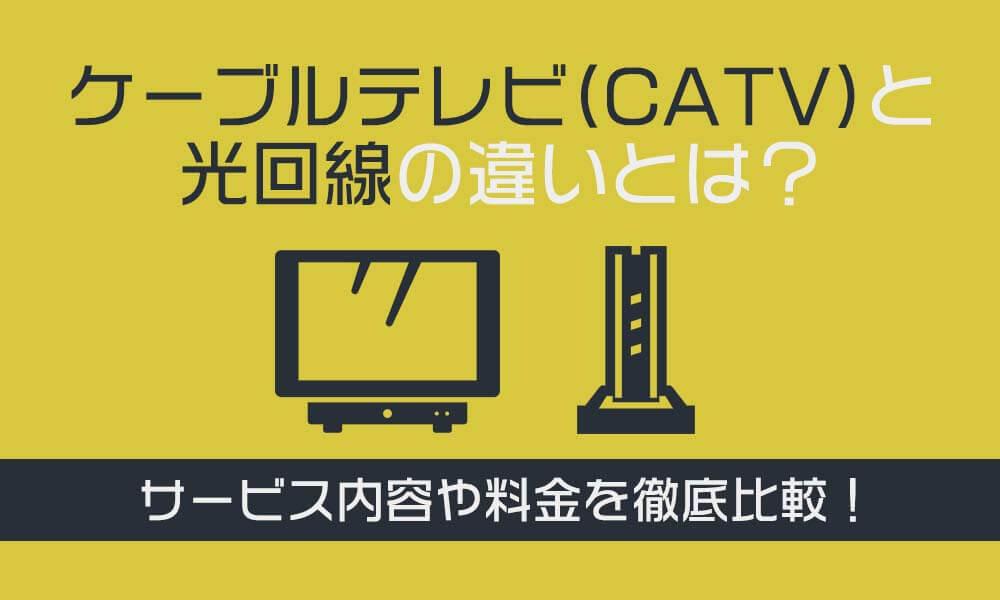 と は catv