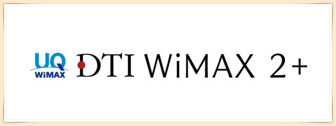 無制限ポケットWiFiのおすすめプロバイダ:DTI WiMAX