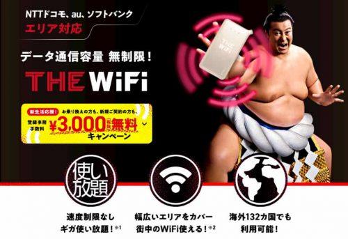 the wifiとは