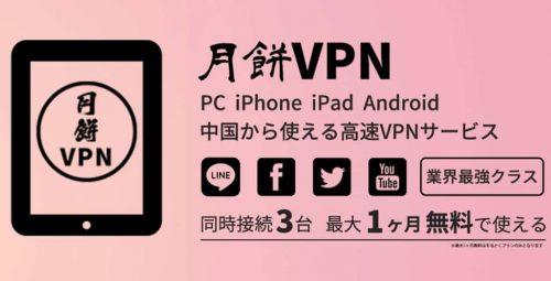 月餅VPN