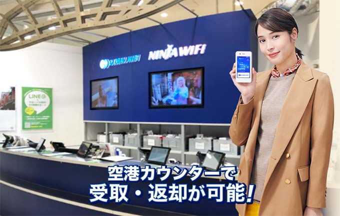 WiFiレンタルどっとこむは空港受取も可能