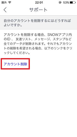 snow-id-delete5