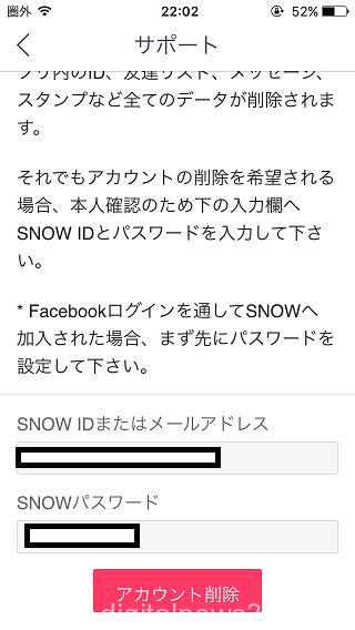 snow-id-delet2