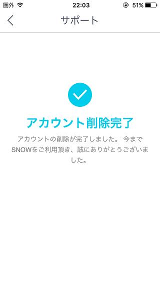 snow-id-delete6
