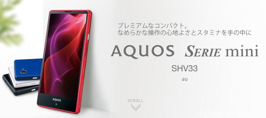 AQUOS SERIE mini SHV33とSHV34のスペック比較とレビュー評価・口コミの紹介