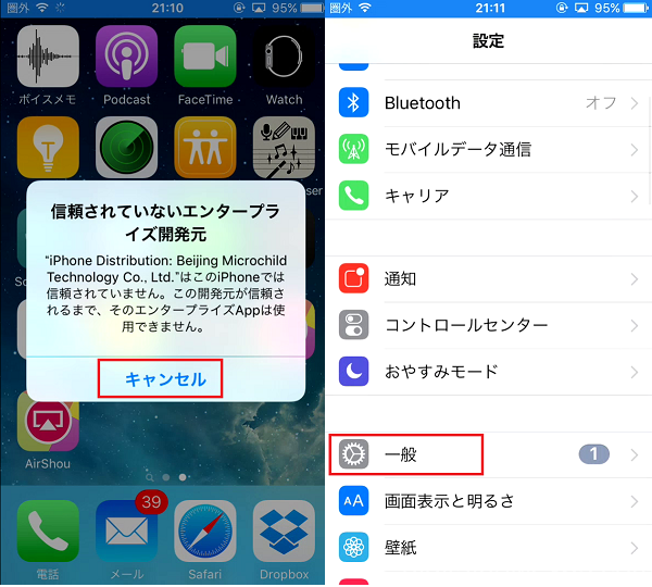 iphone-record-airshou11