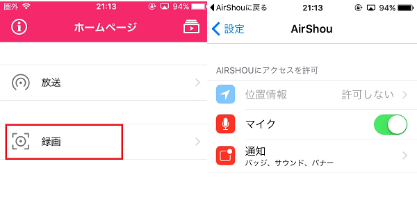 iphone-record-airshou15