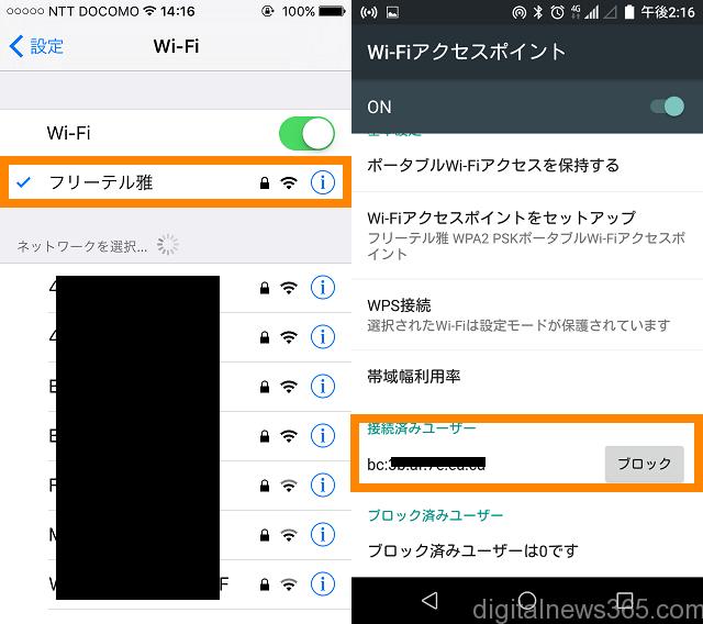iPhone7/7Plus/6s/SEのテザリング設定方法|au/Docomo/ソフトバンク