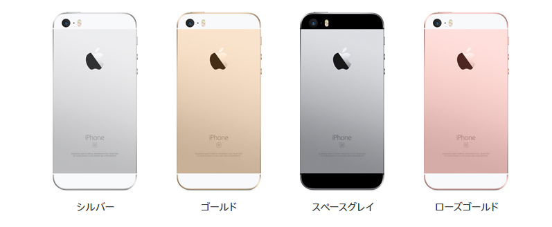 iphonese-color-ranking1