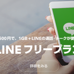 line-mobile-merit-demerit1