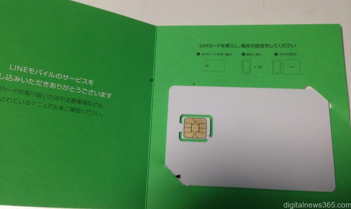 LINEモバイルへキャリアから乗り換え(MNP)する方法!月額5000円も節約できる格安SIMです
