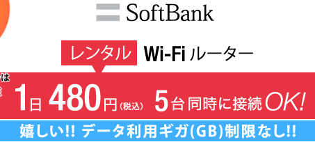 pocket-wifi-rental-short-term6