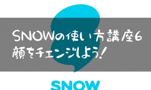 snow-thum6