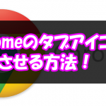 android-chrome-tab1