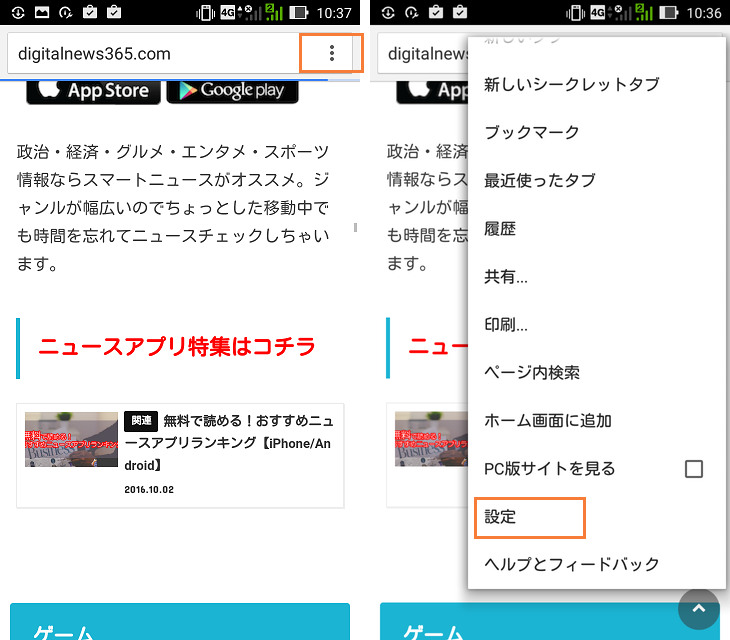 android-chrome-tab3