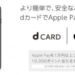 apple-pay-dcard2