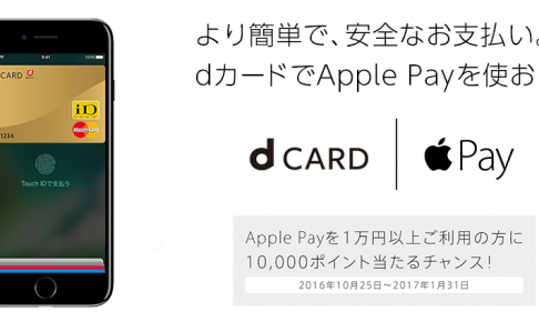 apple-pay-dcard2