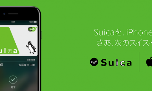 apple-pay-suica-update1