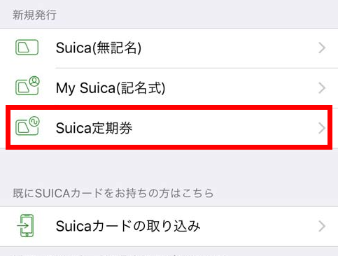 apple-pay-suica-update2