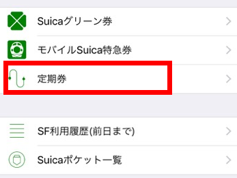 apple-pay-suica-update4