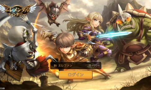elemental-fantasy1