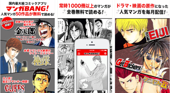 mangaapp-ranking2