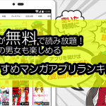 mangaapp-ranking6