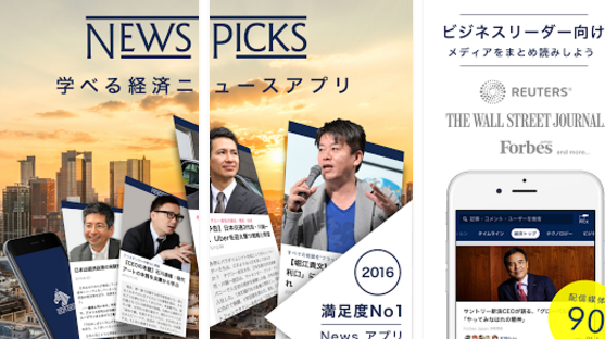 newsapp-ranking-iphone-android9