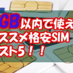 sim-1g-ranking2