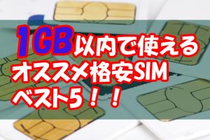 格安SIMを1G以内のデータ通信プランで選ぶ!おすすめベスト5の紹介