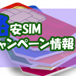 sim-campaign