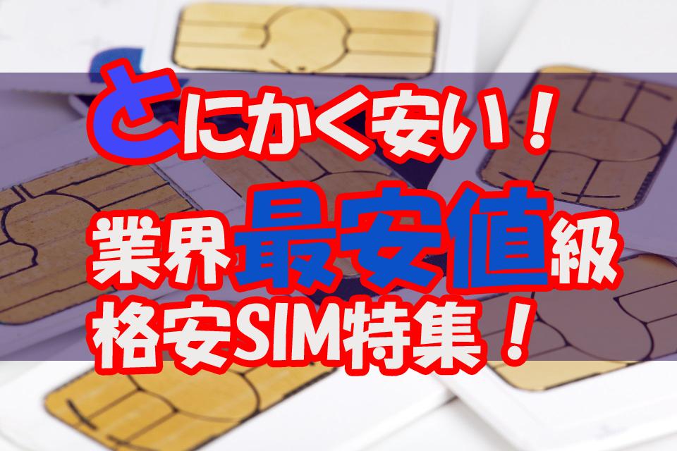 sim-low-price