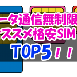 sim-no-limit-ranking1