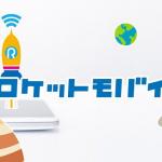 rocketmobile-info4