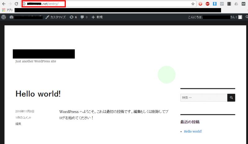 sakura-wordpress-install10
