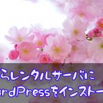 sakura-wordpress-install11