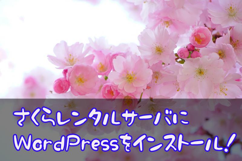 さくらレンタルサーバーにWordPressをインストールする方法【永久保存版】