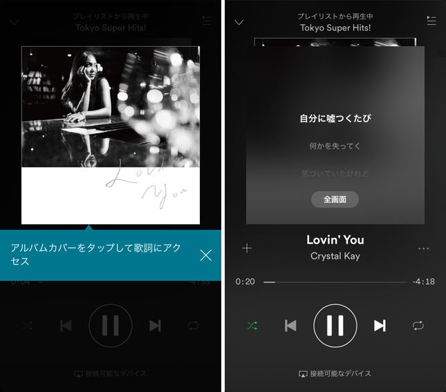 spotify-use-iphone5