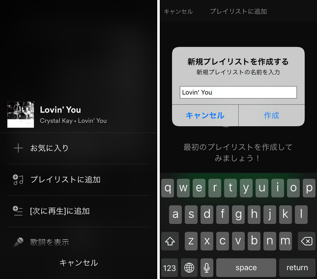 spotify-use-iphone6