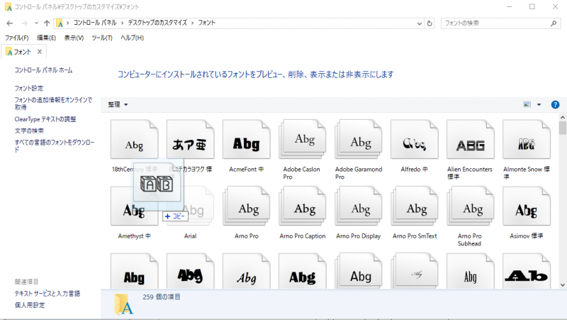 windows10-font-install4