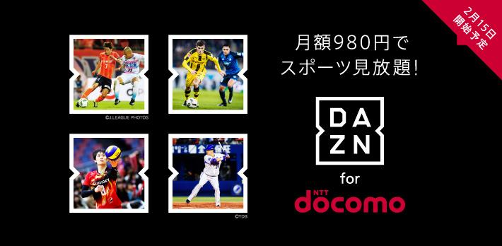 DAZN for docomoをテレビで視聴する方法と申し込み方法について