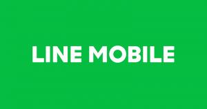 【2017年8月】LINEモバイルキャンペーンまとめ!過去も合わせてチェック