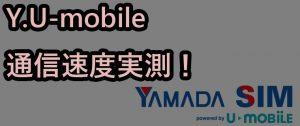 ヤマダSIM(Y.U-mobile)の通信速度は遅い?他格安SIMとの比較計測もしてみた