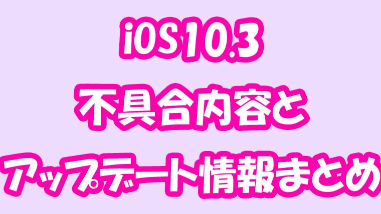 iOS10.3の不具合とアップデート情報まとめ!メインはAirPods、Siri関連の更新