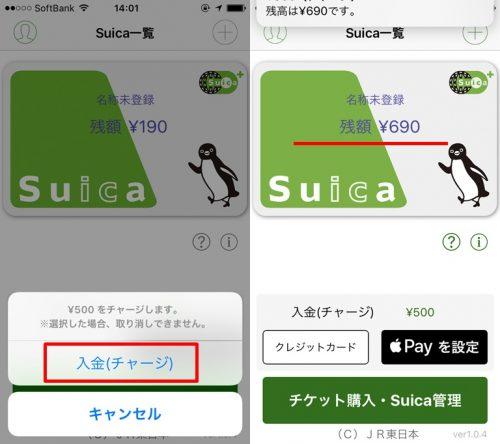 iPhone7 ウォレット(Wallet)の登録カード変更方法とSuicaのチャージ方法の紹介