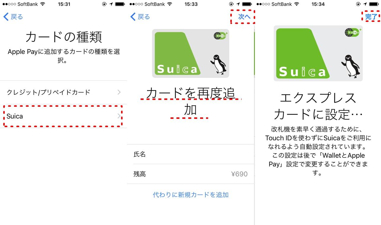 Apple Payを解除したい時の方法まとめとSuicaを再追加(再登録)する方法
