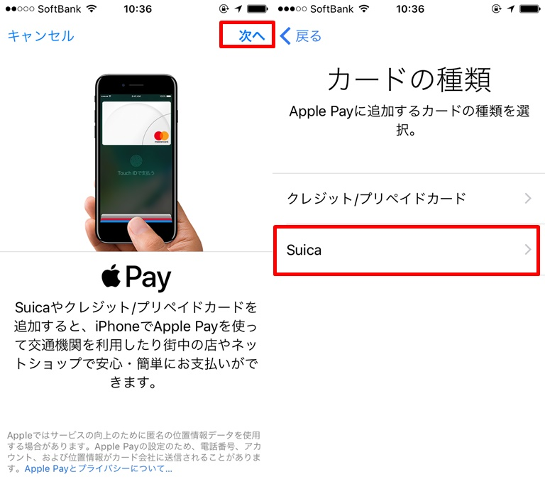 iPhone7 ウォレット(Wallet)の使い方!Suicaの登録方法などを解説