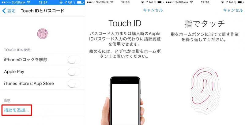 iPhone7 指紋認証の設定変更方法(追加/削除)や認証ができないときの対処方法を紹介