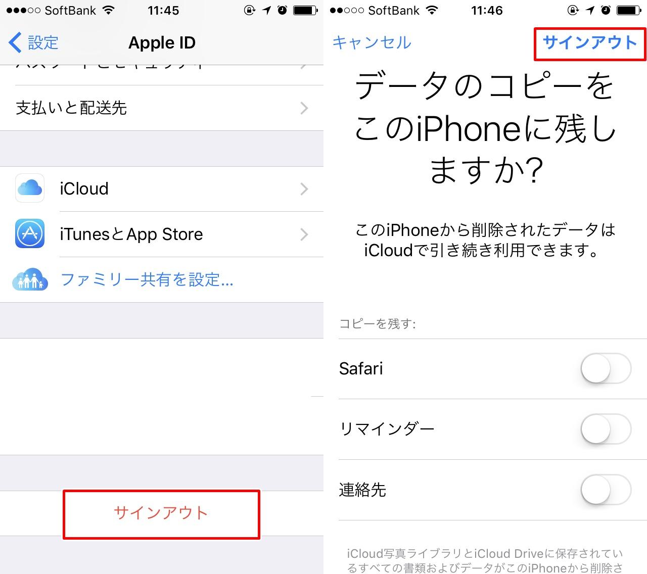 仕方 iphone の 初期 化