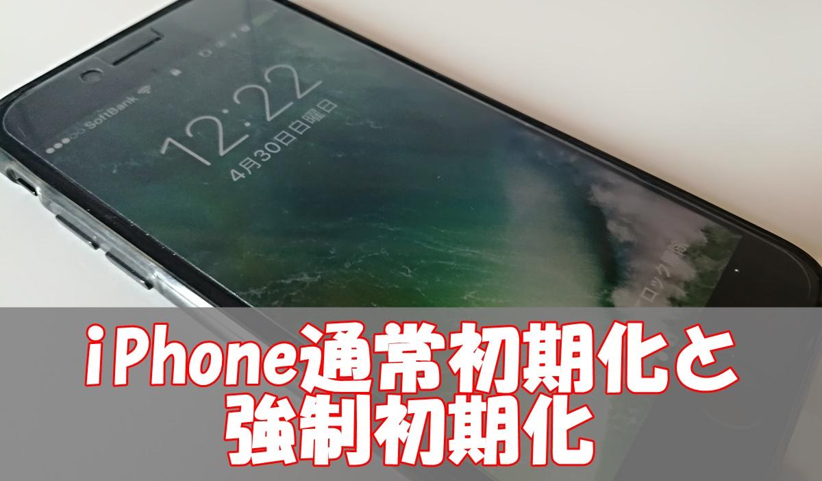 iPhoneの初期化方法!強制リセット復元も併せて紹介【iPhone7/iPhoneSE】